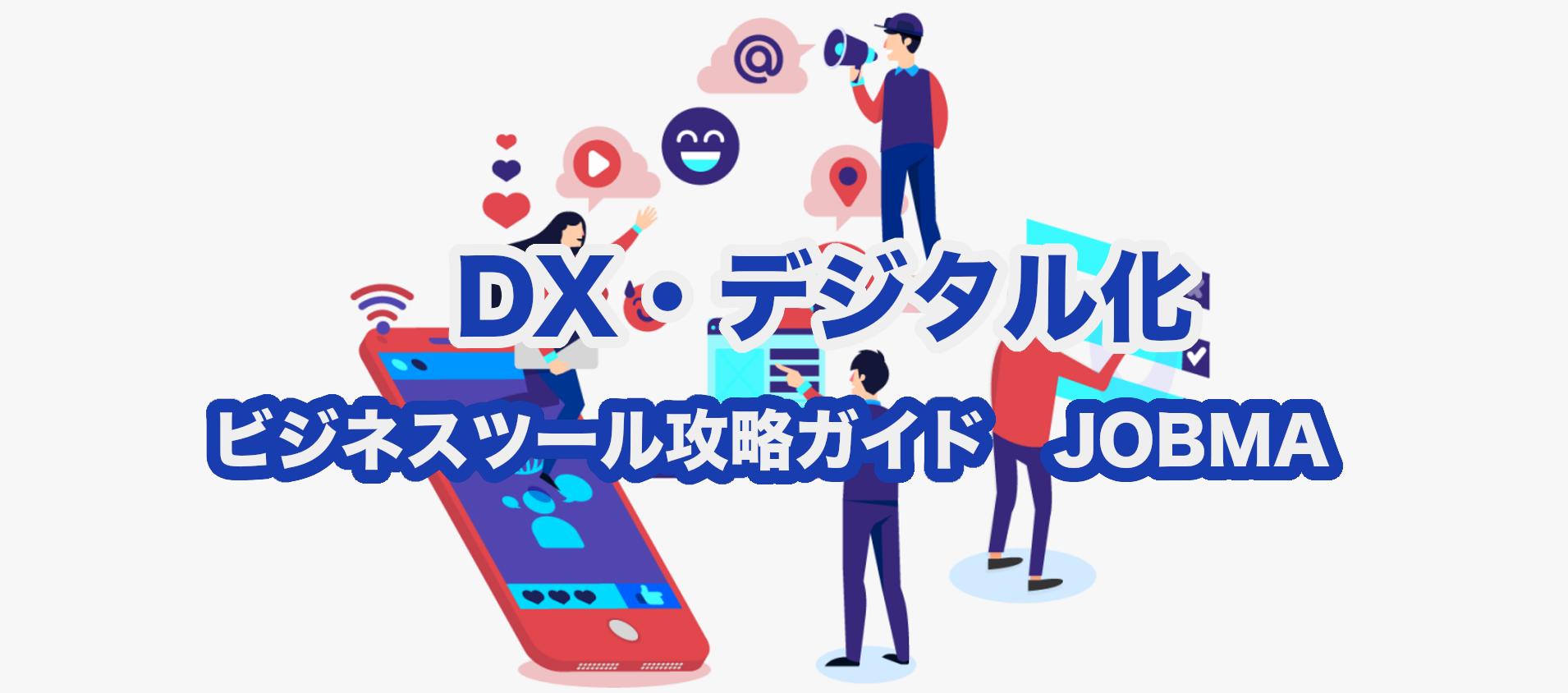 デジタル化・デジタルトランスフォーメーション(DX)ビジネスツールならジョブマ